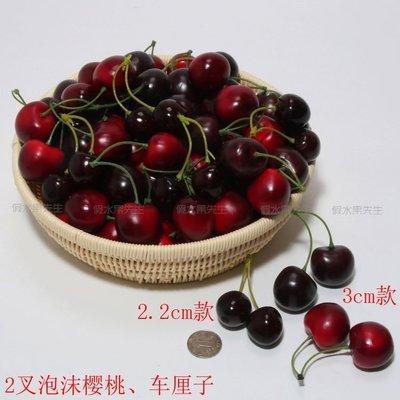 [MOLD-D003]高仿真小水果假水果蔬菜塑料模型 攝影道具仿真2叉車厘子 櫻桃