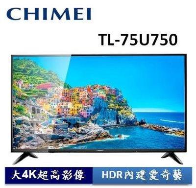 【CHIMEI 奇美】75型4K低藍光智慧連網顯示器(TL-75U750) 新北市