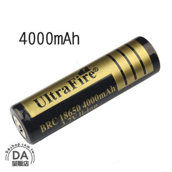 18650 鋰電池 4000mAh 充電電池 3.7V 充電保護晶片 凸頭(19-311)