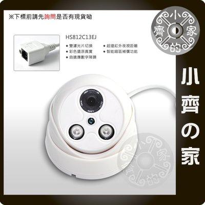H812C13EJ 130萬畫素IP CAM 960P陣列式紅外線30米 室內 網路 攝影機 鏡頭 ONVIF 小齊的家