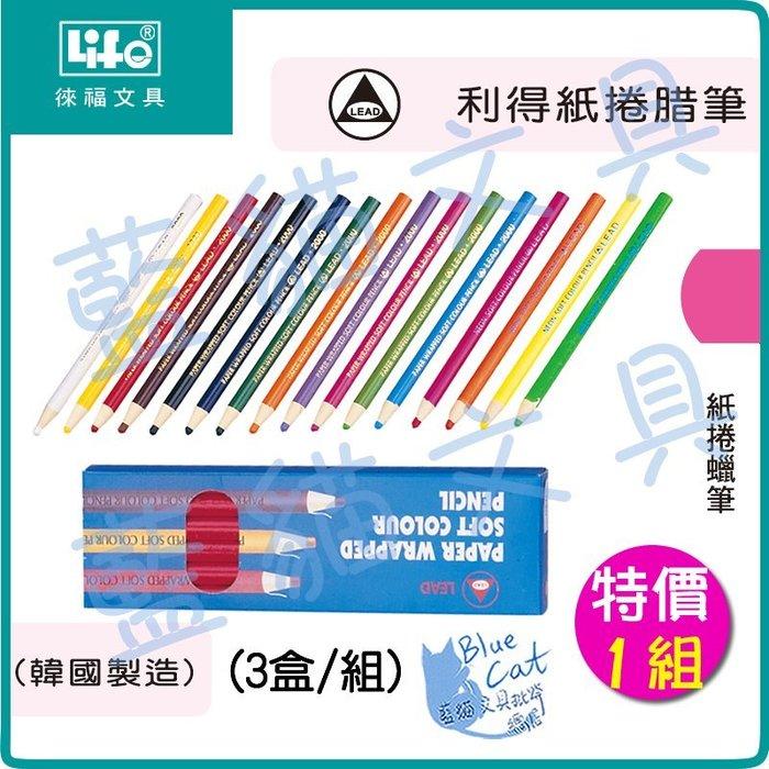 【可超商取貨】蠟筆/重點註記【BC18510】NO.2000 利得紙捲腊筆(韓國製造) 3盒/組《徠福LIFE》【藍貓】