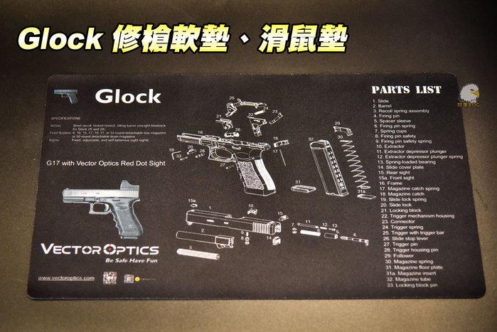 【翔準軍品AOG】Glock 手槍 修槍軟墊 爆炸圖 滑鼠墊 鍵盤墊 桌墊 B03020ZFZ