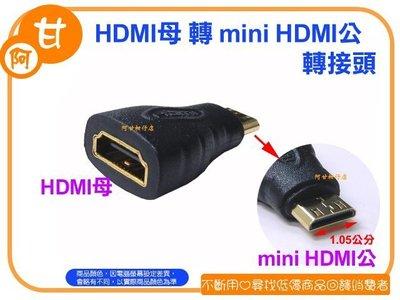 阿甘柑仔店(店面-現貨)~全新 HDMI母 轉 mini HDMI公 轉接頭 鍍金接頭 HDMI轉接頭 ~台中逢甲597