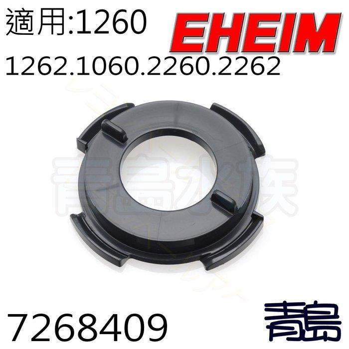 U/BF。。。青島水族。。。7268409德國EHEIM---馬達鎖蓋(零配件)==1262 2262用