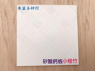 *永益木材行(台北)*小桂竹 矽酸鈣板 防火板 輕鋼架 天花板 /  片 台北市