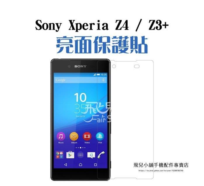 【妃凡】 衝評價! SONY Xperia Z3+ (Z4) 保護貼 高透光 亮面 另有 防指紋 霧面 保護膜 螢幕貼