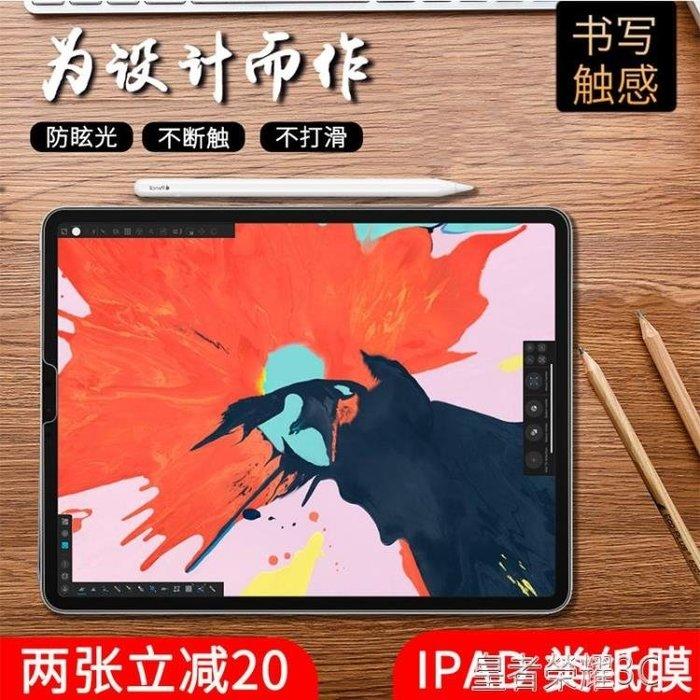 paperlike2018ipad類紙膜日本9.7 ipadpro11手寫膜Air3繪畫紙感膜