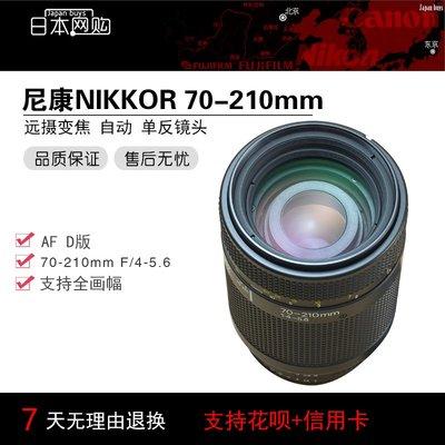 單反鏡頭尼康 Nikon AF 70-210mm/f4-5.6 D 70 210 4 5.6單反相機自動鏡頭
