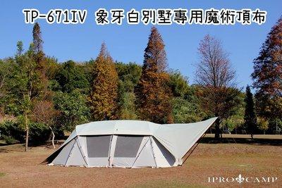 【野道家】ipro 671 象牙白別墅帳專用魔術頂布 FES-090可用 桃園市