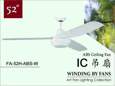 【奇恩舖子】台灣製造【52吋ABS吊扇】珍珠白【IC吊扇】無燈☆摩登現代美學 FA-52H-ABS-W