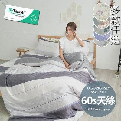 『多款任選』奧地利100%TENCEL涼感60支純天絲5尺雙人床包枕套組(不含被套)300織專櫃等級-台灣製