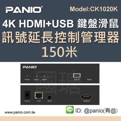 [現貨]4K HDMI USB KVM 鍵盤滑鼠延長電腦管理器150米《✤PANIO國瑭資訊》CK1020K