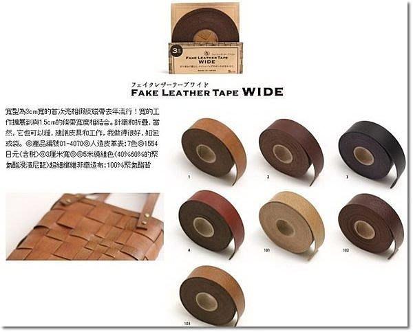 編織FAKE LEATHER TAPE / フェイクレザーテープ人造皮革(大)~進口毛線、編織包包~【彩暄手工坊】