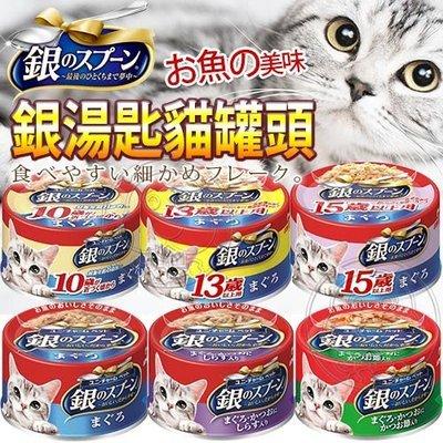 【??培菓寵物48H出貨??】日本銀湯匙》鮪魚系列貓罐頭-70g 六種可選 特價39元(自取不打折)