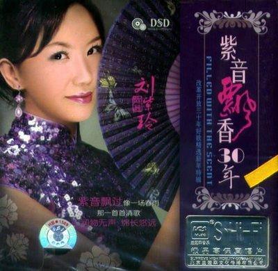 《紫音飄香30年》 DSD  / 劉紫玲 ---FS00A28