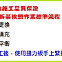 米其林 205/55-16 PRIMACY 4 專業完工價 安勇汽車 平鎮區 延平店 最新三D四輪定位 輪胎道路保固