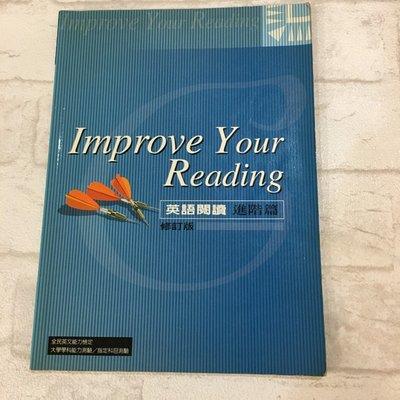 [二手書籍] Improve your reading 英文 檢定 考試 英語 學習 語言 閱讀 進階篇 *舊愛二手*