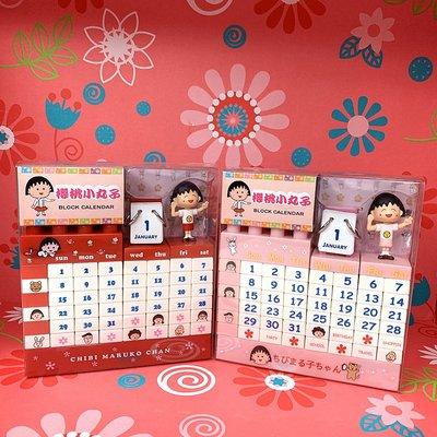 現貨正版日本制造櫻桃小丸子臺歷日歷積木玩偶公仔萬年歷桌面擺件