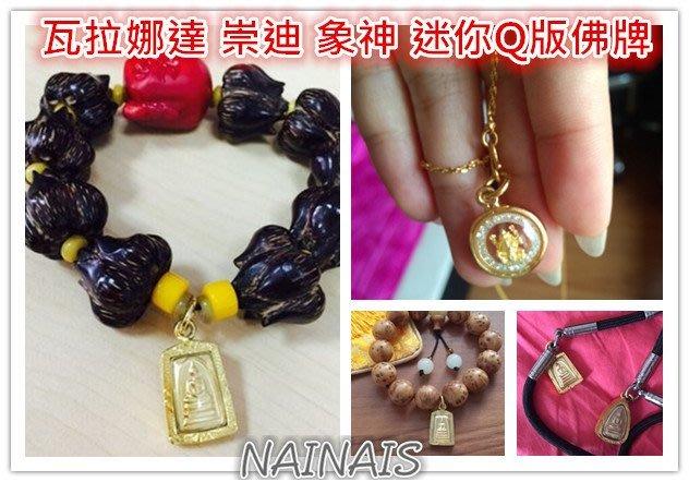 【NAINAIS】泰國手繩‧泰國 真品 瓦拉娜達 崇迪 象神 迷你Q版小佛牌 10款