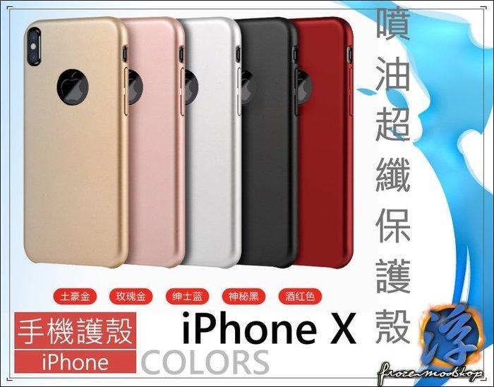 【浮若生夢SHOP】iPhone X 噴油超纖 蘋果X PC保護殼 蘋果X皮套 内外堅固防摔