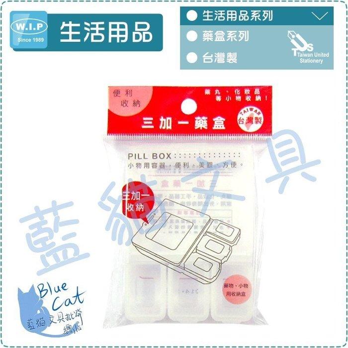 【可超商取貨】收納盒【BC02018】WN-097 3+1藥盒 隨身藥盒4格藥/個【W.I.P】【藍貓BlueCat】