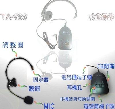 《實體店面》十全 TA-988 第二代總機式電話免持聽筒 客服人員 電話行銷 必備頭戴耳機 全系列電話可用 免持聽筒