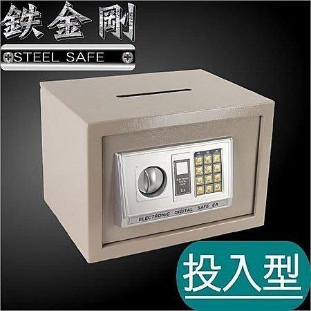 $小白白$投幣式保險箱(小)HD-6490保險櫃保管箱/儲蓄箱儲蓄櫃/儲錢櫃儲錢箱/投入式金庫/存錢筒香油筒~台中可自取