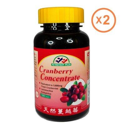 營養補力 兩瓶特價組 蔓越莓 乳酸菌 膠囊 100粒裝X2 美國進口 美國進口