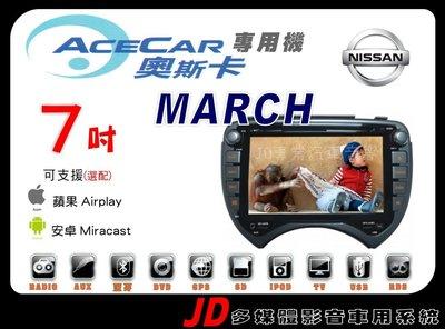 【JD 新北 桃園】ACECAR NISSAN MARCH 裕隆 DVD/HD數位/導航/藍芽/方控 7吋觸控專用主機