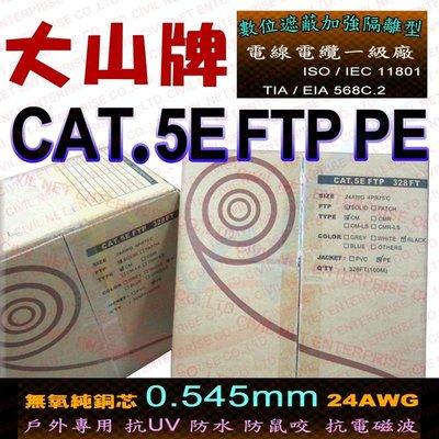 【瀚維 規格書】品質優量 大山 CAT.5E FTP PE 網路線 純銅 100M 室內 戶外 售 大同 Cat.6