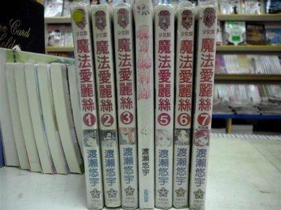 【博愛二手書】少女漫畫  魔法愛麗絲1-7(完) 作者:渡瀨悠宇,定價565元,售價113元