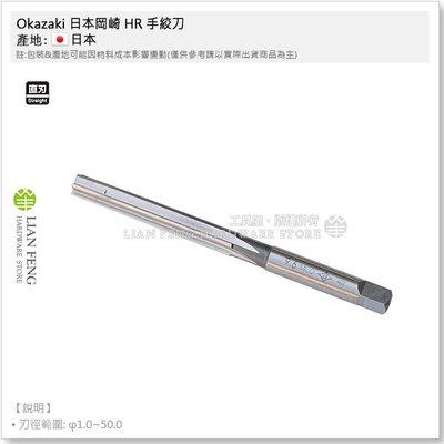 【工具屋】*含稅* Okazaki 日本岡崎 HR 手絞刀 9.6mm MCO材 REAMERS 擴孔 修孔 直刃 日本