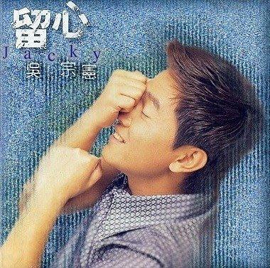 【笛笛唱片 】吳宗憲-留心*原版CD