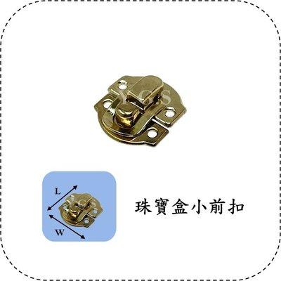 Y.G.S~珠寶盒小前扣 (含稅)