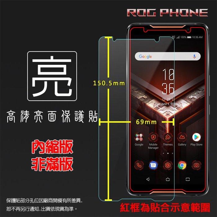 亮面螢幕保護貼 ASUS 華碩 ROG Phone ZS600KL Z01QD 保護貼 亮貼 亮面貼 保護膜 手機膜