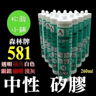 【松駿小舖】 矽利康中性- 581 LUSH 樹牌 (260ml) 白色、黑色、淺灰色、透明色、銀鋁、咖啡