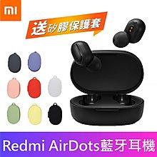 【鄉巴佬】小米 Redmi AirDots真無線藍牙耳機 黑色 藍牙5.0 實體按鍵操作 DSP降噪 召喚Siri 紅米