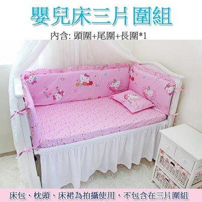 寶媽咪~【台灣製】北歐簡約風-嬰兒床三片床圍組(頭圍+尾圍+一件長圍)/兒童寢具組/床罩/客製化訂製(多款花色)