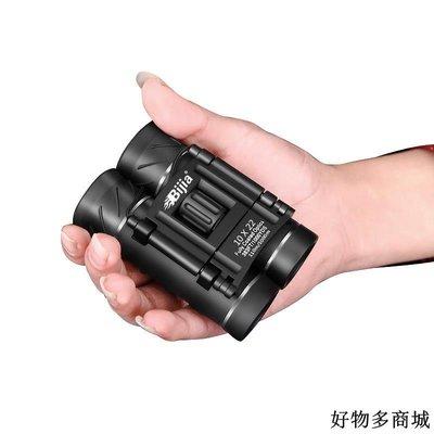 望遠鏡 高清望遠鏡 方便攜帶 雙筒望遠鏡高倍高清夜視袖珍非紅外軍袖珍狼眼兒童望眼鏡此款小號規格