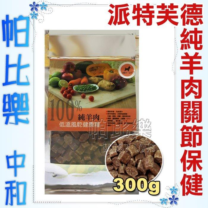 ◇帕比樂◇Pet sTalk 派特芙德.頂級純羊肉【關節保健】健康糧(適高齡,幼犬)300g,100%純肉製