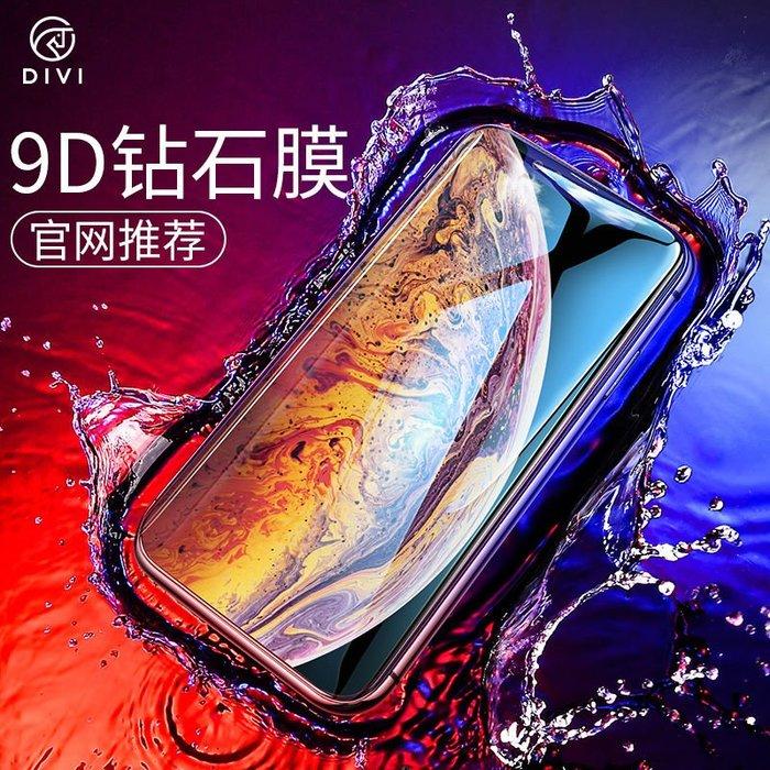 洛克小店iPhone xs max蘋果X鋼化膜iPhoneX全屏覆蓋手機Xsmax藍光iPhoneXS防偷