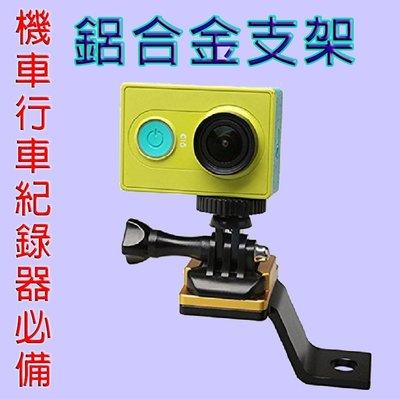 【極品生活】鋁合金機車支架~後照鏡支架 行車紀錄器 小蟻 GOPRO SJ4000 SJ5000 SQ12 SQ13