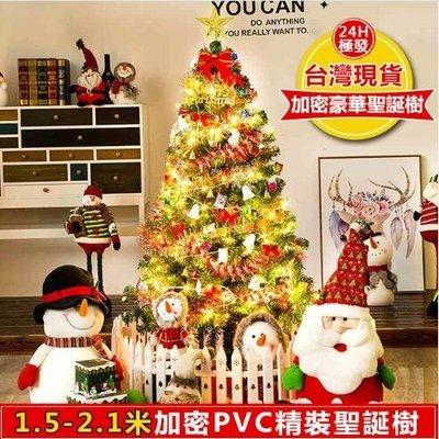 聖誕樹 聖誕節裝飾品1.5米-2.1,米聖誕樹套餐帶加密聖誕樹含掛件聖誕禮品 現貨igo