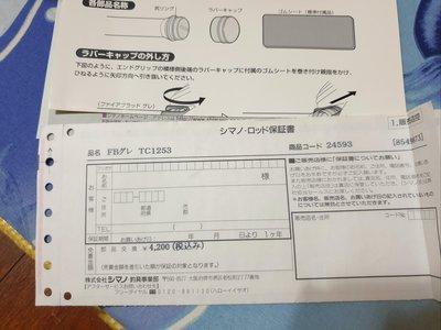 2013shimano  熱血磯釣竿免責書