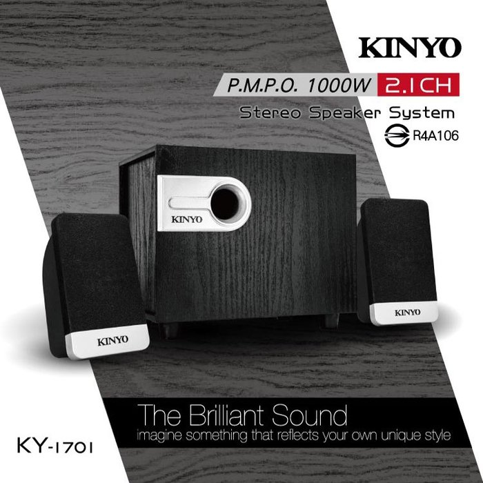 KINYO 耐嘉 KY-1701 2.1精緻立體擴大音箱 多媒體 三件式 木質 音響 喇叭 衛星喇叭 重低音 音樂播放