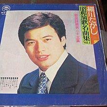 尋寶----黑膠唱片---細川