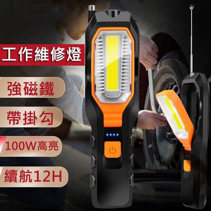 LED汽車維修燈 照明燈 多功能 超亮強光 磁鐵 修車燈 工作燈 汽修 充電 應急 手電筒 防摔 照明手電筒