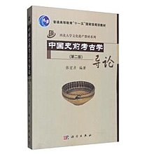 2【歷史 考古】中國史前考古學導論(第二版)