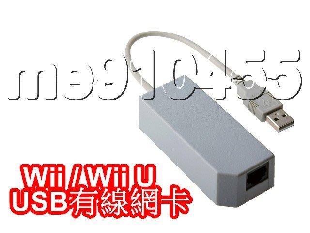 Wii / Wii U 有線網卡 wii網卡 usb 網卡 上網卡 WII 有線網路卡 有現貨 即插即用 簡單設定