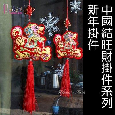 ☆[Hankaro]☆ 春節系列商品亮片繡花立體充棉小狗吊飾大號尺寸(單一串)
